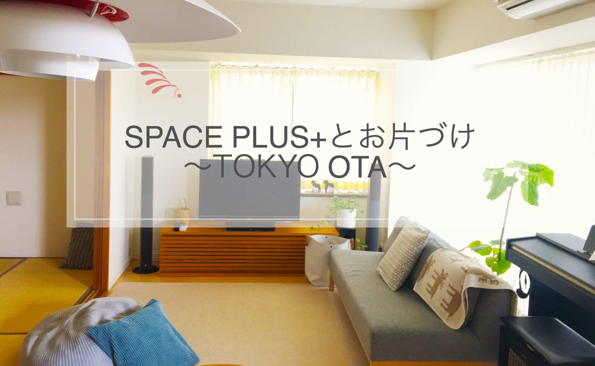SPACE PLUS+とお片付け~ 東京大田区~