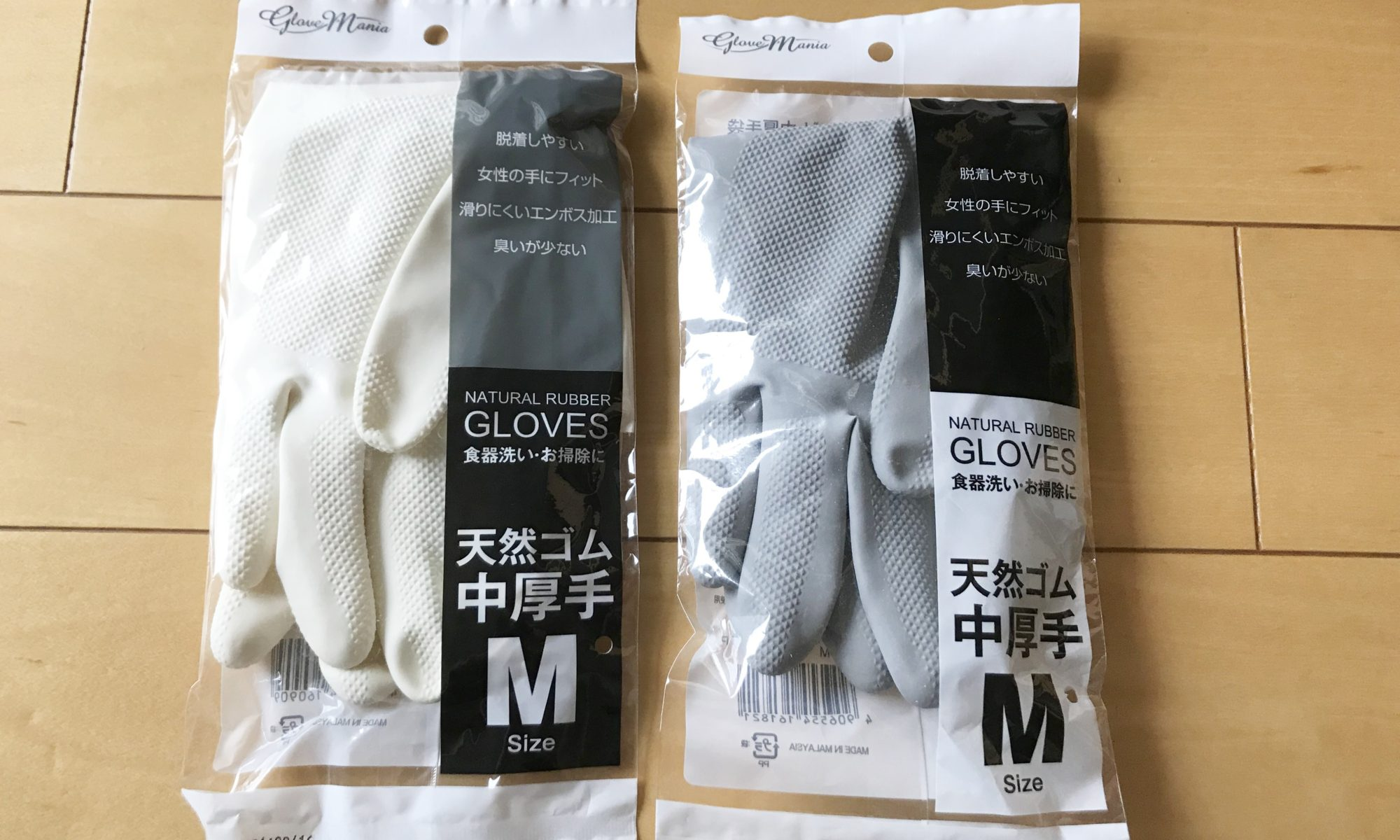 モノトーンゴム手袋