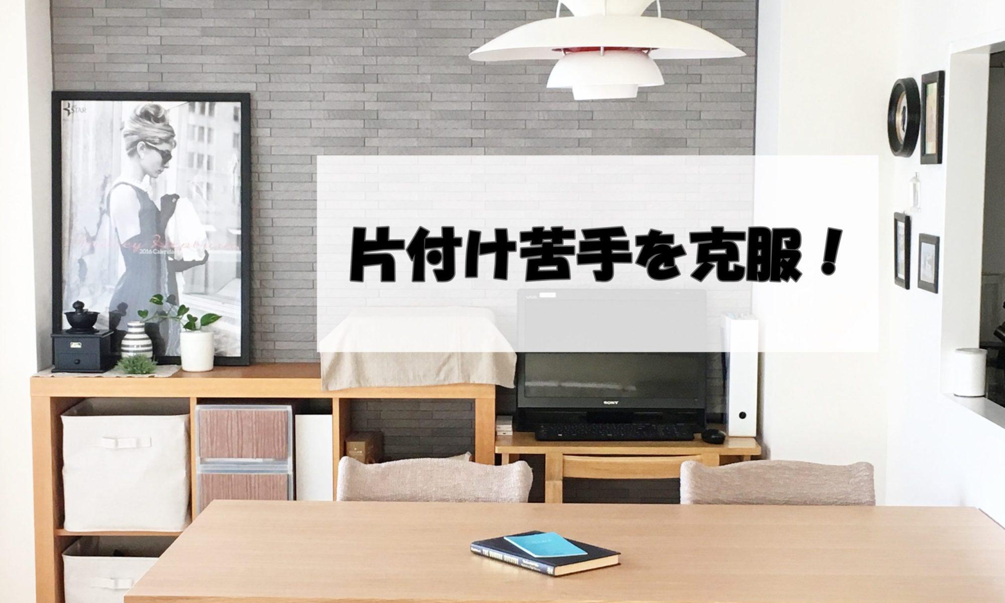 「片付け苦手」を克服!片付け&書類整理/東京/大田区